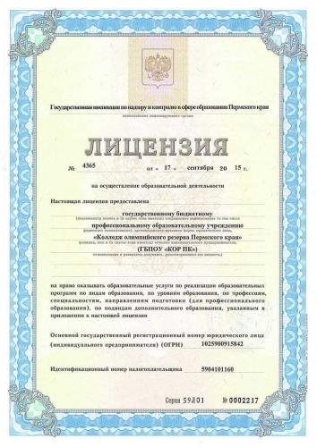 license-0001