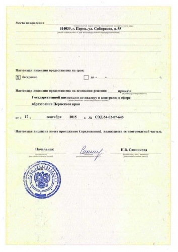 license-0002