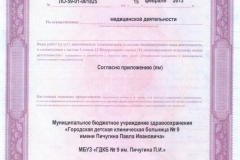 litsenziya_med_kabineta-0001